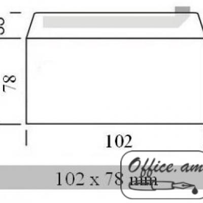 Ծրար սպիտակ (76*102 մմ), ինքնասոսնձվող, 50 հատ