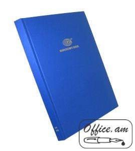 Գրասենյակային գիրք