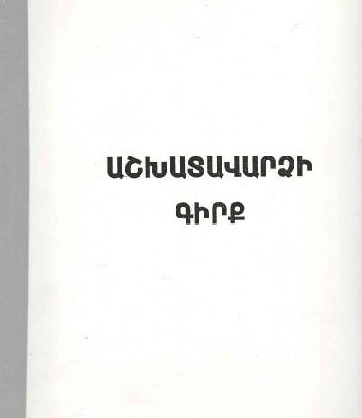 Աշխատավարձի գիրք 50թ.