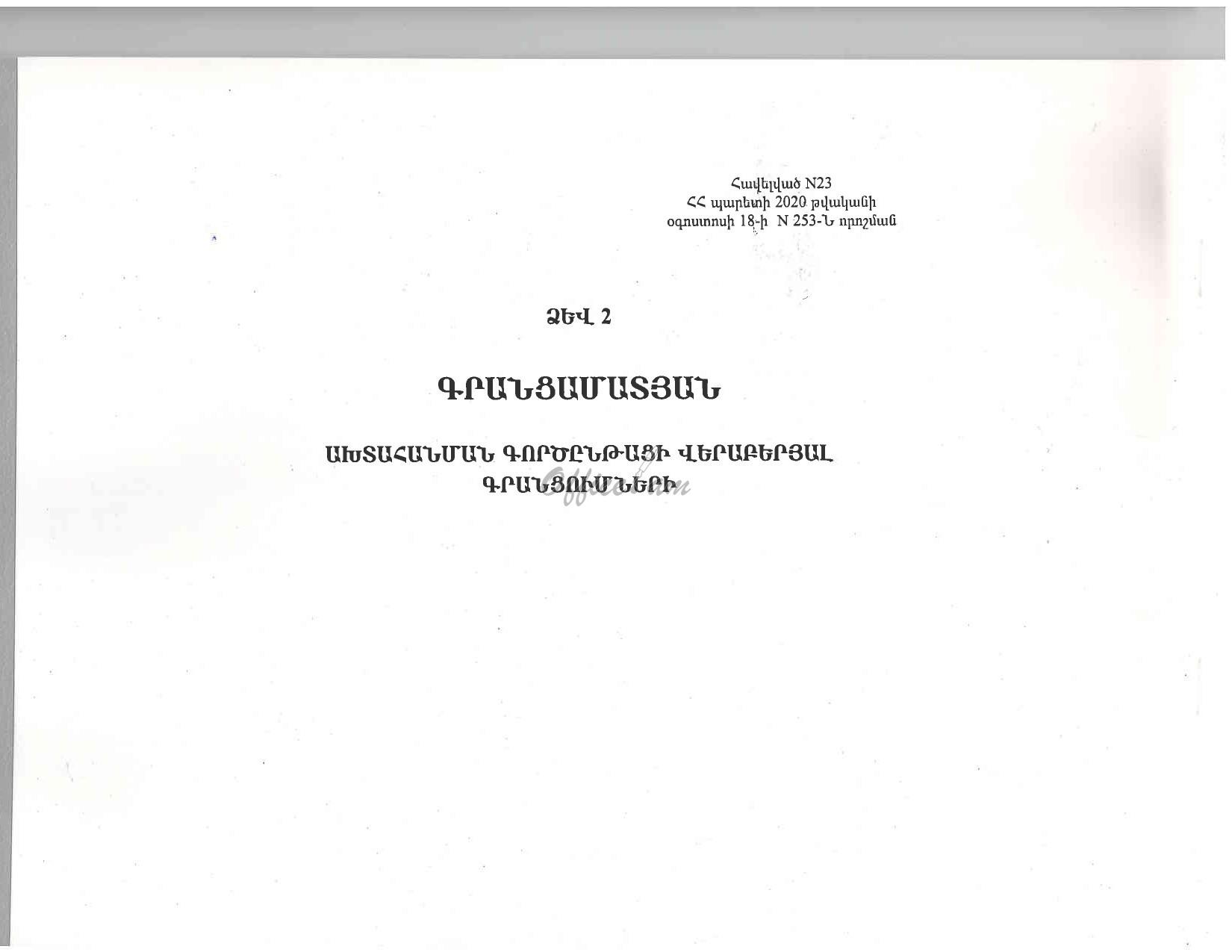 Գրանցամատյան ախտահանման գրանցումների վերաբերյալ (N2) , 50թ