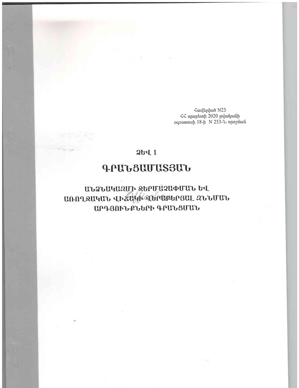 Գրանցամատյան անձնակազմի ջերմաչափման վերաբերյալ (N1), 50թ.