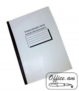 Գրասենյակային գիրք սովորական (A4, 200թ. տողանի)