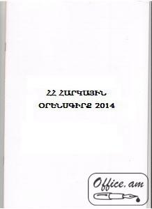 ՀՀ հարկային օրենգիրք 2020