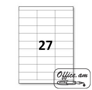 Ինքնակպչուն թուղթ A4, 27 բաժանումով, 70*32մմ
