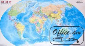 Աշխարհի քաղաքական քարտեզ 156x100 սմ
