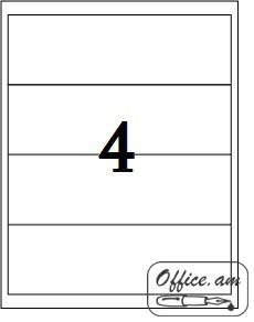 Ինքնակպչուն թուղթ A4, 4 բաժանումով, 105*148.5մմ