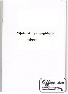 Դիմում-բողոքների գիրք A4 50թ.