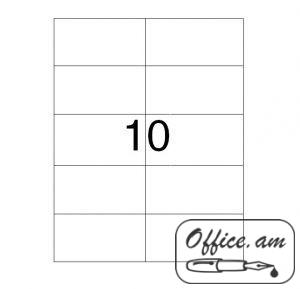 Ինքնակպչուն թուղթ A4, 10 բաժանումով, 105*59.4մմ