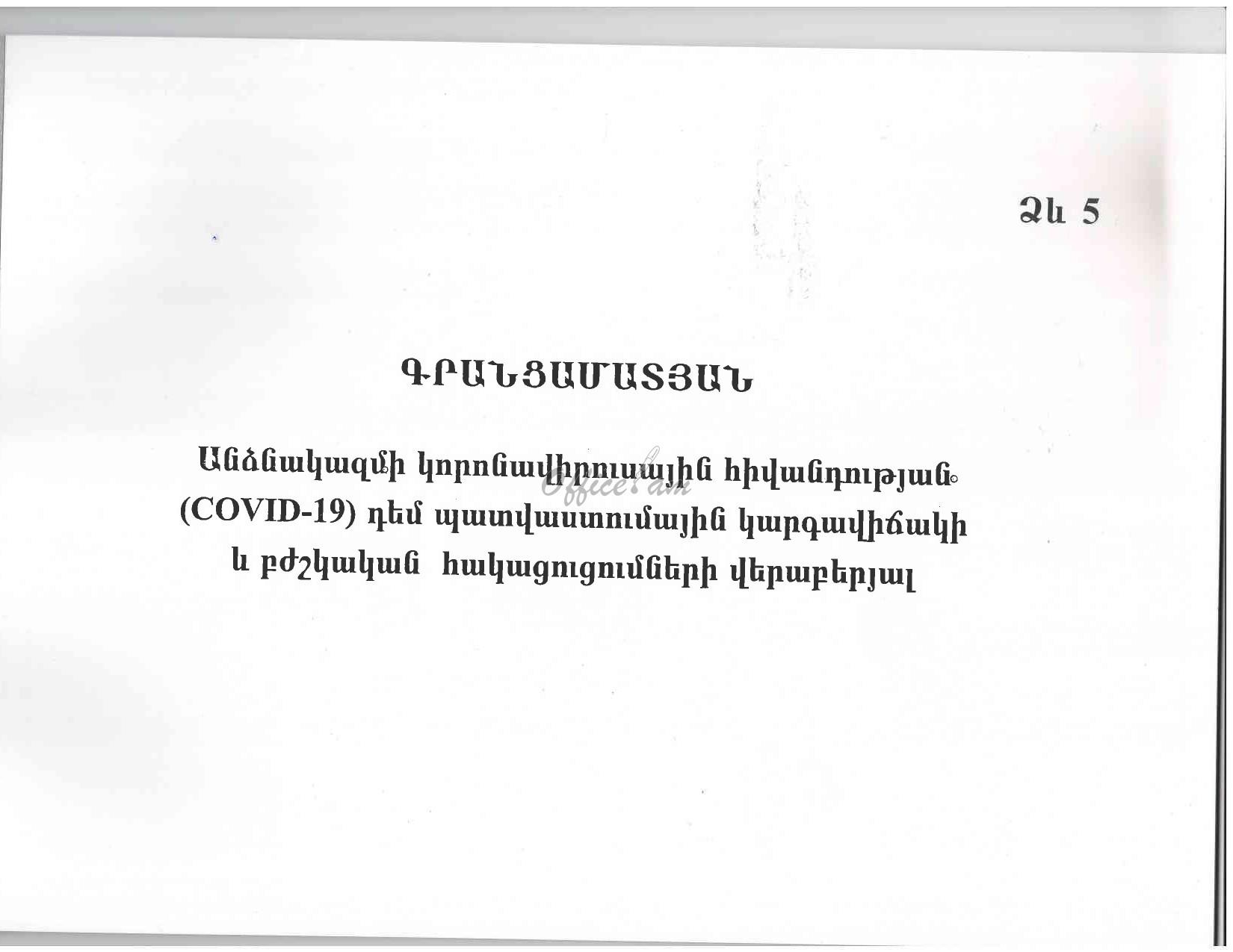 Անձնակազմի կորոնավիրուսային հիվանդության դեմ պատվաստումային կարգավիճակի և բժշկական հակացուցումների վերաբերյալ (N5), 25թ