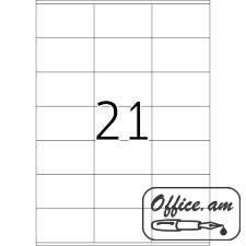Ինքնակպչուն թուղթ A4, 21 բաժանումով, 70*42.3մմ