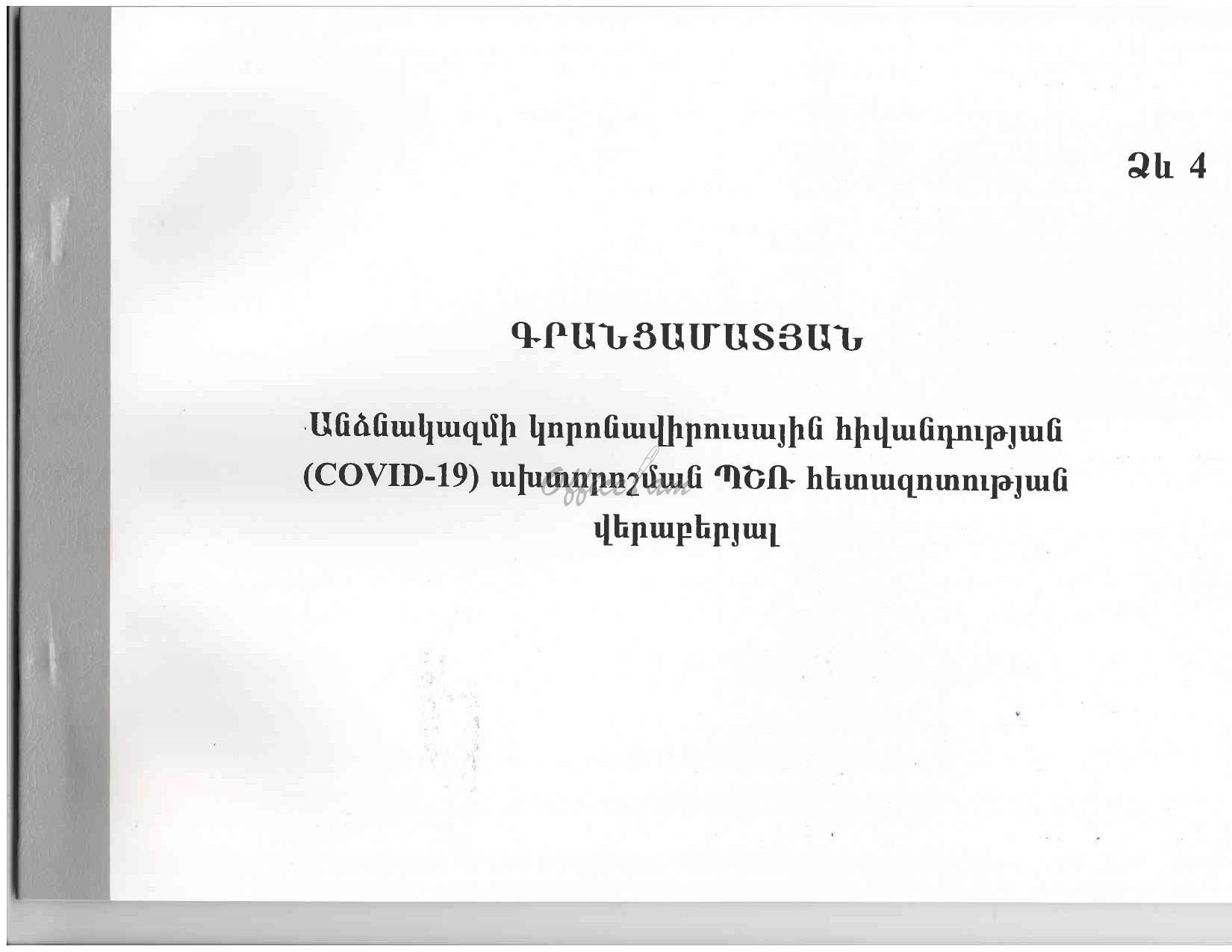 Անձնակազմի կորոնովիրուսային հիվանդության ախտորոշման ՊՇՌ հետազոտության վերաբերյալ (N4), 25թ.